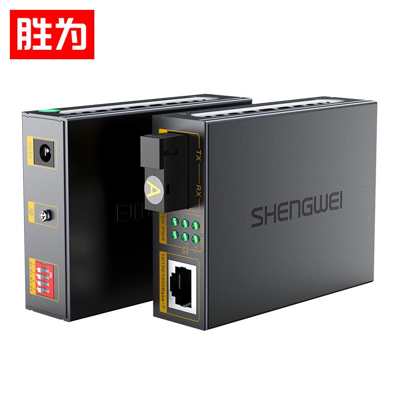 胜为 FC-211AB 工程电信级光纤收发器 单模单纤光电转换器 网络监控SC接口千兆光钎收发器25KM一对