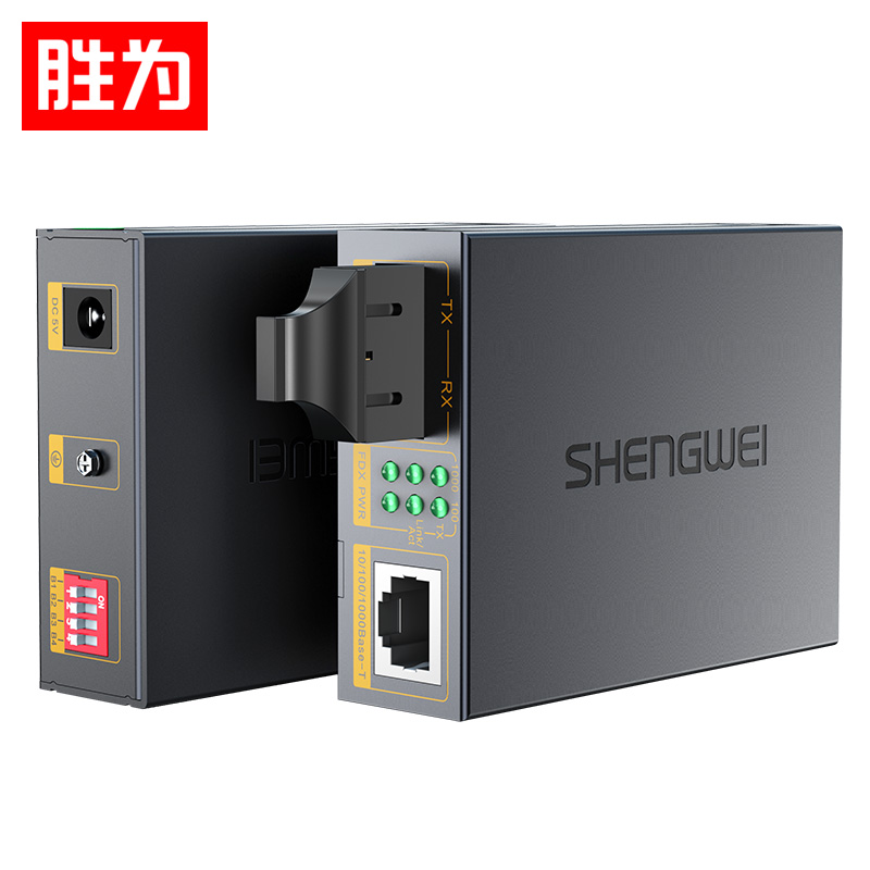 胜为FC-212工程电信级光纤收发器 单模双纤光电转换器 SC接口千兆自适应光钎收发器25KM