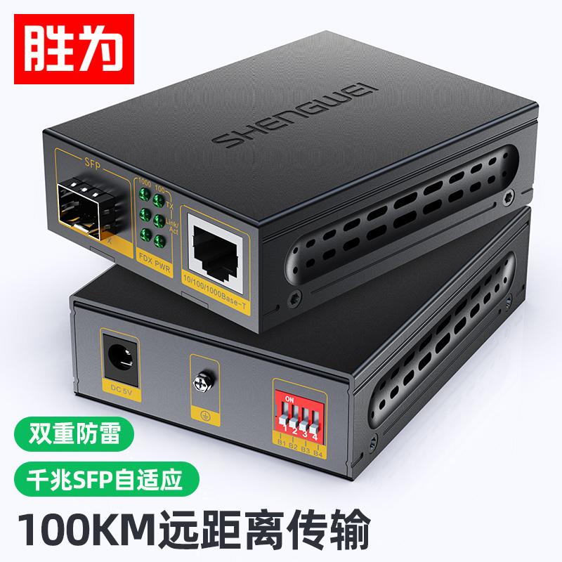 胜为千兆光纤收发器 SFP光电转换器 电信级不含光模块 一对 FC-212AB