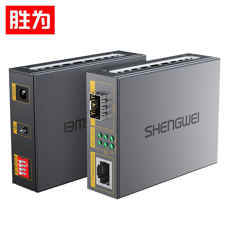 胜为千兆SFP光纤收发器 单模双纤光电转换器单只 不含光模块 100KM无损传输FC-212A