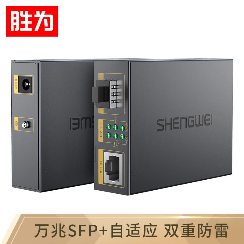 胜为万兆光纤收发器 SFP+光电转换器一只 电信级不含光模块 一台 FC-212A+