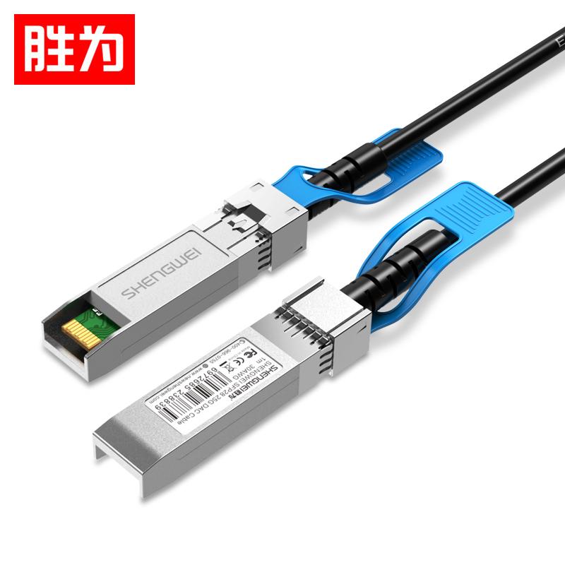 胜为XDAC0201 高速电缆SFP28 DAC堆叠线万兆25G高速线缆光模块 支持华为思科H3C曙光浪潮中兴