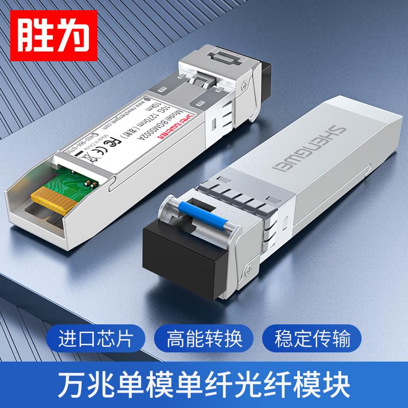 胜为BGM0002G 万兆SFP光模块 10G单模单纤光纤模块 兼容华为思科华三中兴交换机