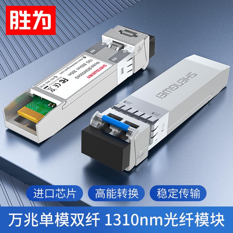 胜为BGM0003G 万兆SFP光模块 10G单模双纤光纤模块 兼容华为思科华三中兴交换机