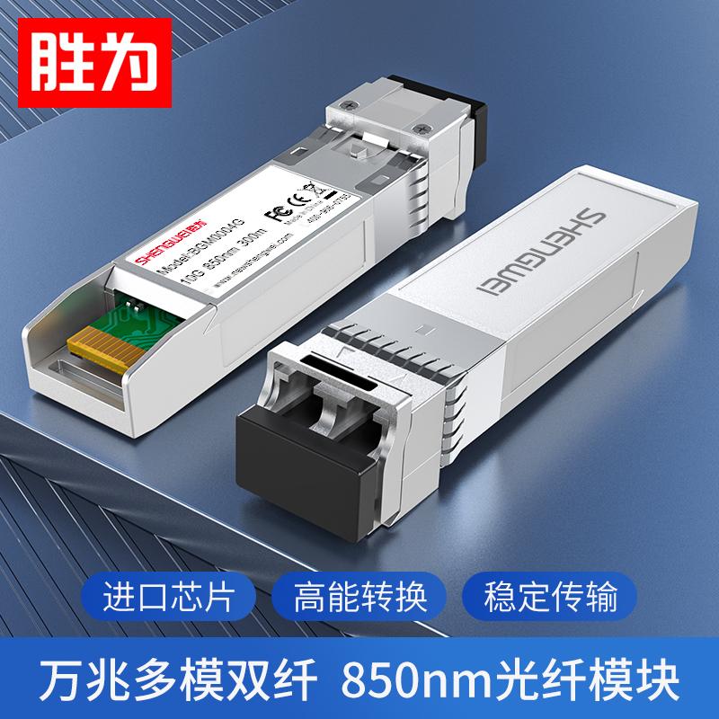 胜为BGM0004G 万兆SFP光模块 10G多模双纤光纤模块 兼容华为思科华三中兴交换机