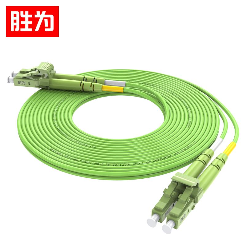 胜为电信级OM5万兆光纤跳线LC-LC多模双芯收发器尾纤光纤线 BOM50001