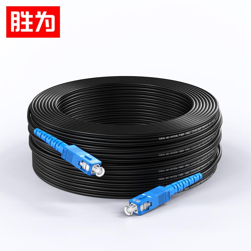 胜为SC-SC皮线光纤 黑色室外1芯3钢丝单模皮线光纤跳线   FSOP-2010