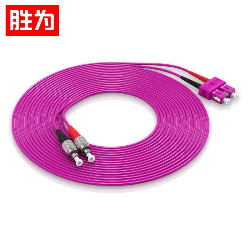 胜为FSFO-2030工程电信级万兆光纤跳线 SC-FC多模双芯OM4收发器世界杯app下载光纤线