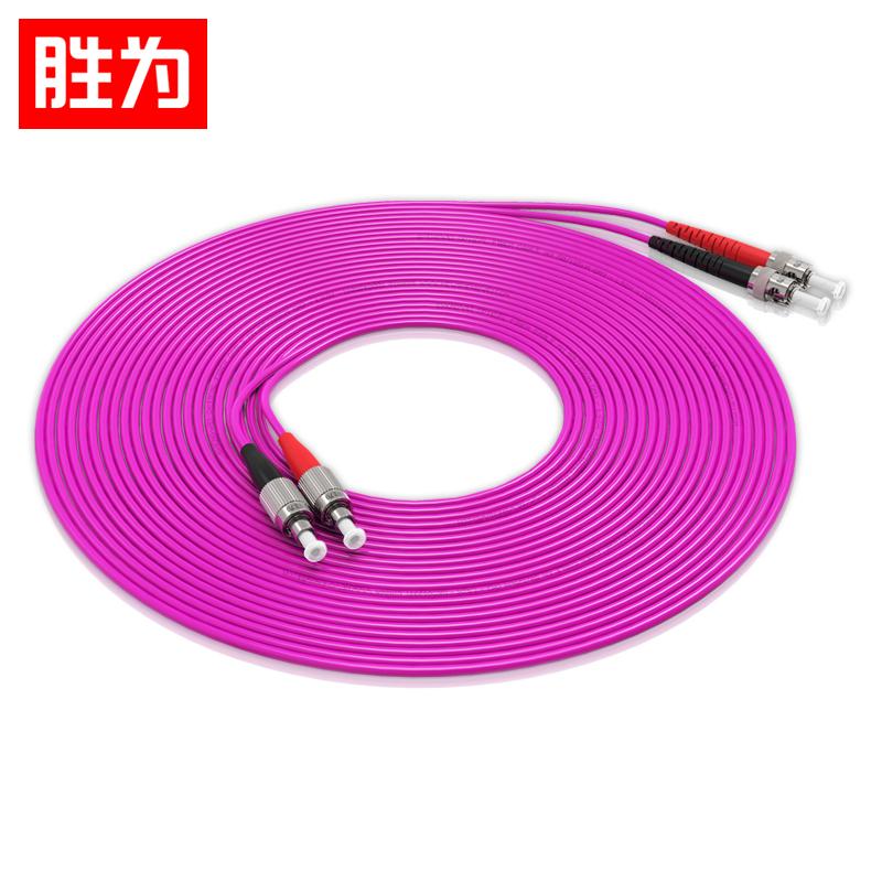 胜为FTFO-2030工程电信级万兆光纤跳线 FC-ST多模双芯OM4收发器尾纤光纤线