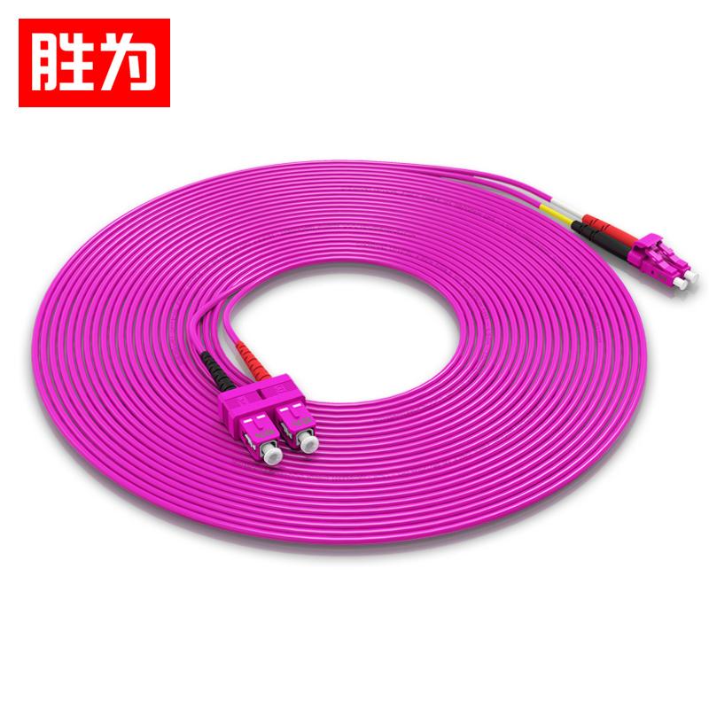 胜为FLSO-2030工程电信级万兆光纤跳线 LC-SC多模双芯OM4收发器尾纤光纤线