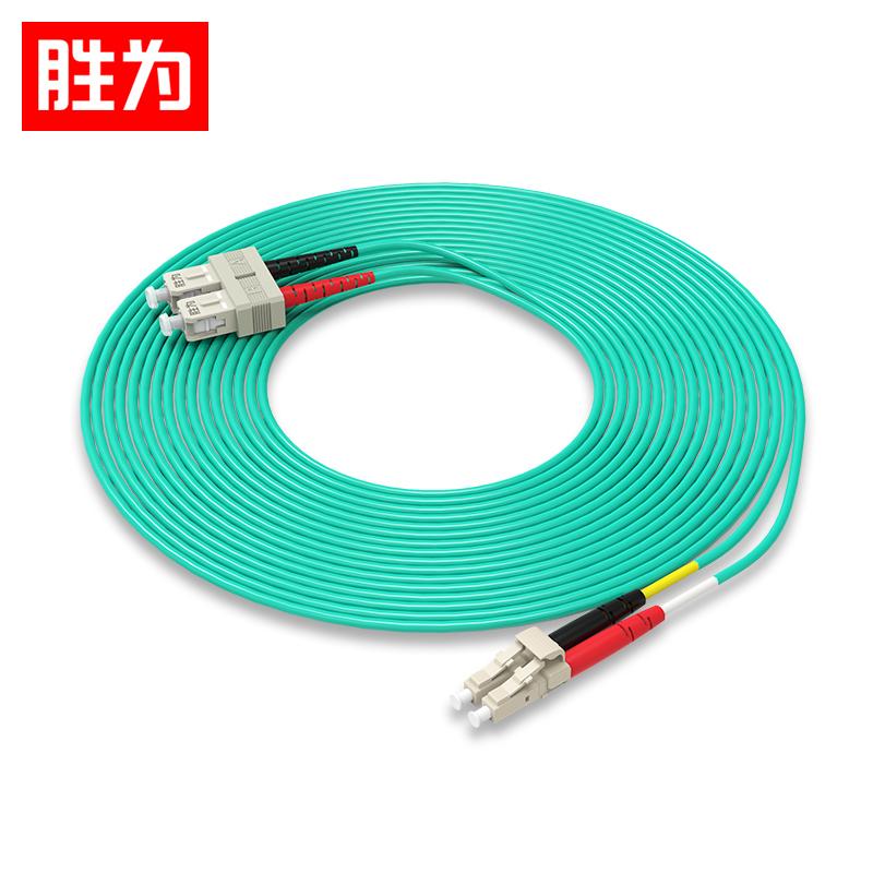 胜为FLSO-1030 LC-SC/UPC OM3多模双芯尾纤 工程电信级万兆光纤跳线 光模块专用