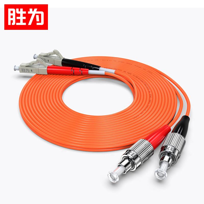 胜为电信级LC-FC光纤跳线 多模双芯15/20/25/30/35/40/45/50米 FMC-207