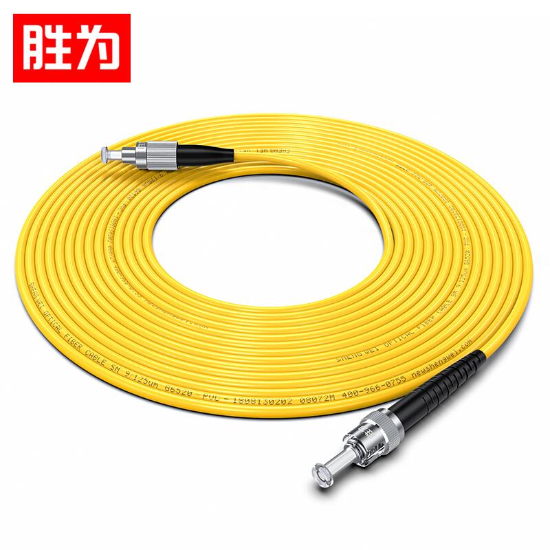 胜为 电信级光纤跳线 FC-ST/UPC单模单芯9/125 收发器尾纤 FSC-104