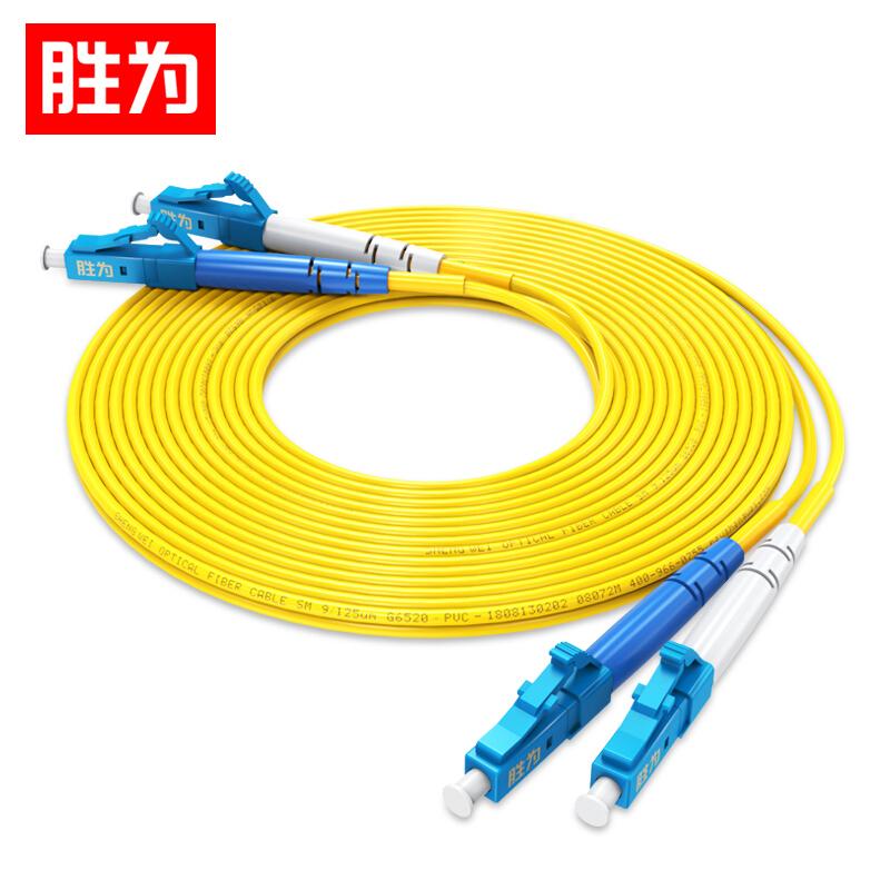胜为 电信级LC-LC/UPC光纤跳线 单模双芯尾纤 收发器光纤线 FSC-107