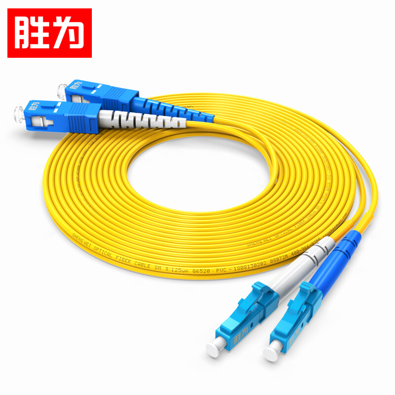 胜为 电信级光纤跳线 LC-SC/UPC单模双芯世界杯app下载交换机/终端盒光纤线 FSC-108