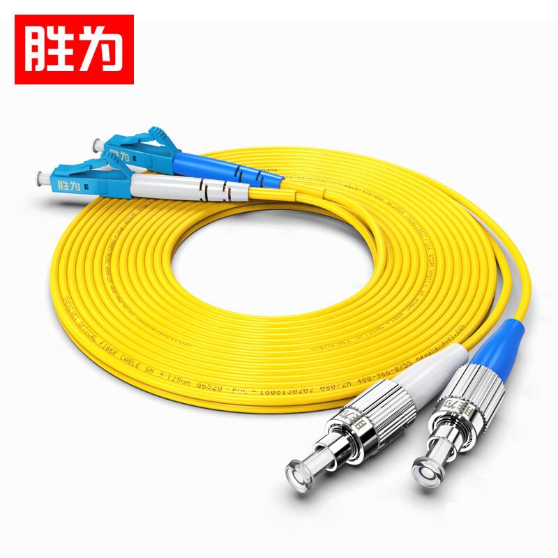 胜为电信级 LC(UPC)-FC(UPC)单模双芯9/125光纤跳线 FSC-110