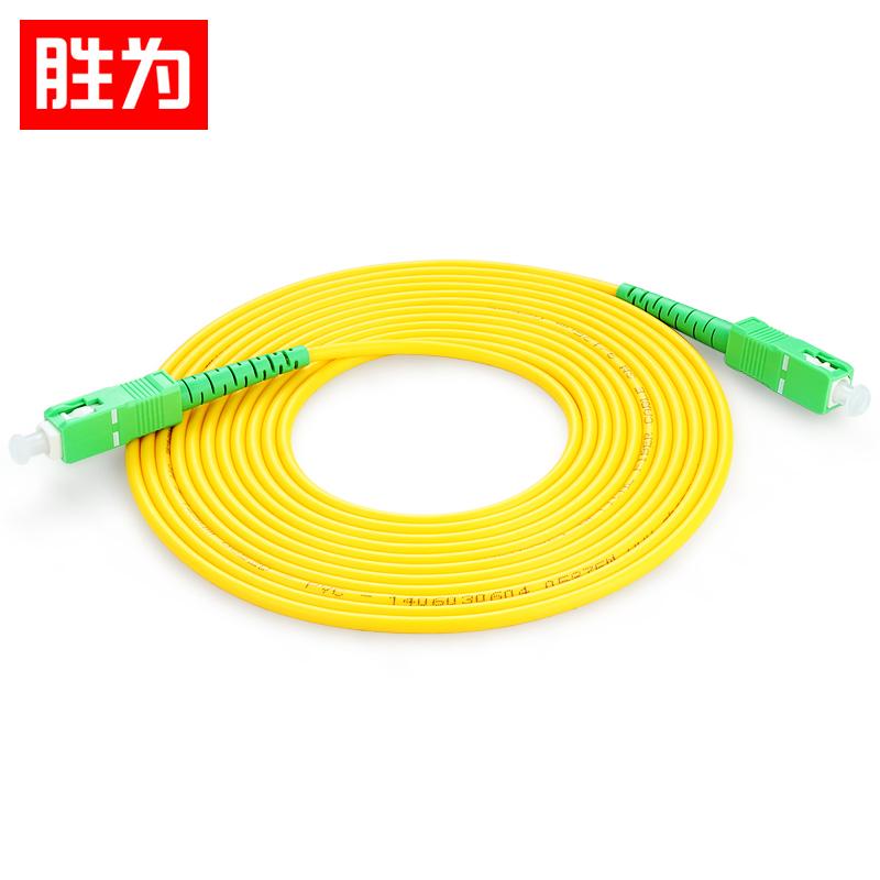 胜为电信级 SC(APC)-SC(APC)单模单芯9/125光纤跳线 FSSC-1030