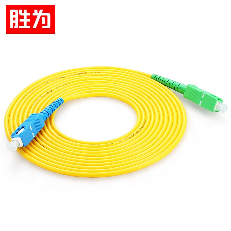 电信级 SC(APC)-SC(UPC)单模单芯光纤跳线 3米
