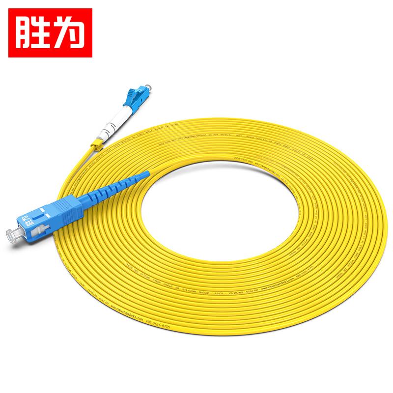 胜为电信级 SC(UPC)-LC(UPC)单模单芯9/125光纤跳线 FSC-108A