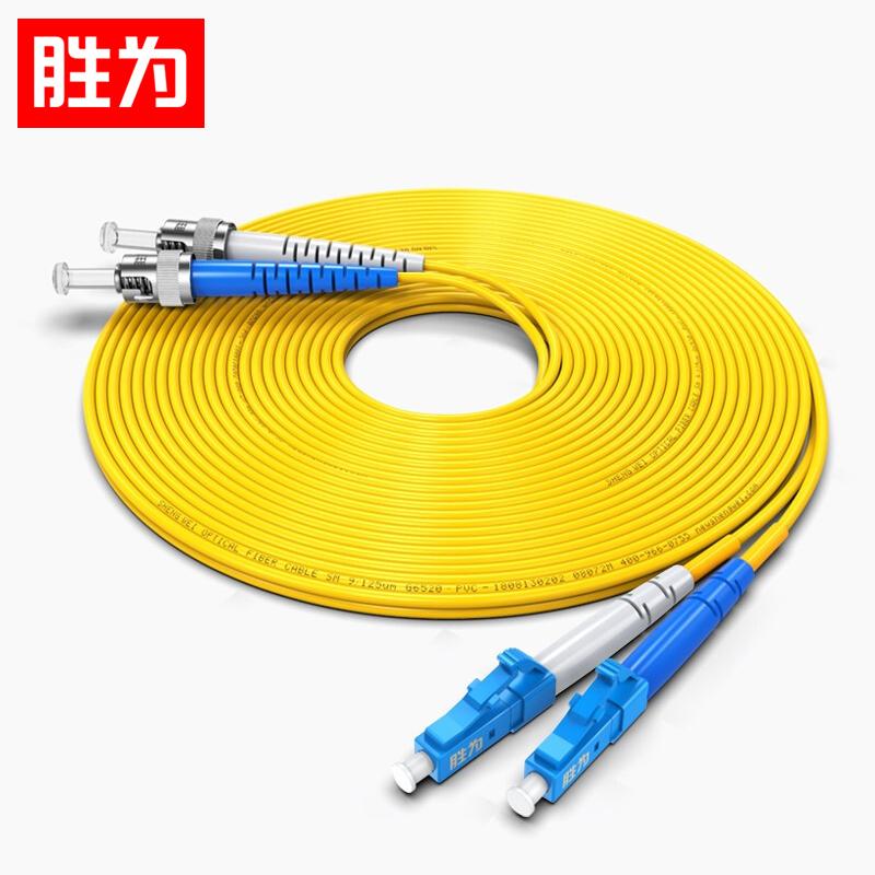 胜为电信级ST(UPC)-LC(UPC)尾纤 单模双芯9/125光纤跳线 FSC-109