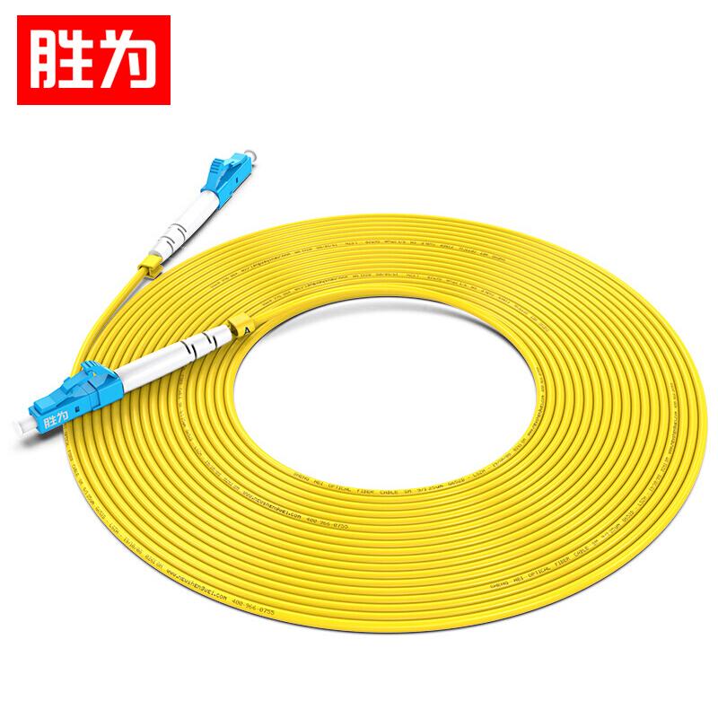胜为 电信级LC(UPC)-LC(UPC)单模单芯9/125光纤跳线 FSC-107A