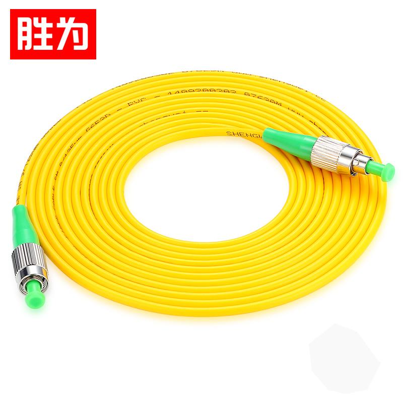 胜为 电信级FC(APC)-FC(APC)单模单芯光纤跳线 FFFC-1030