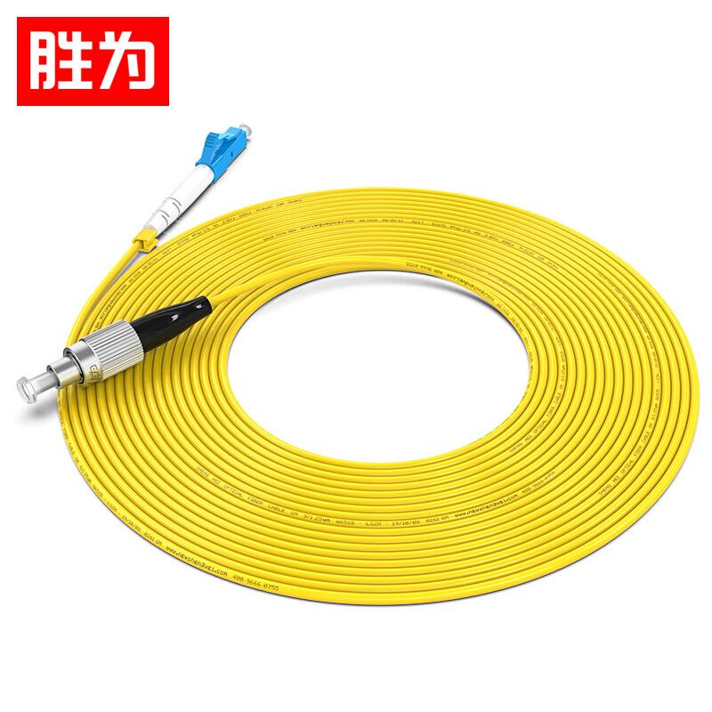 胜为 电信级LC-FC/UPC单模单芯尾纤 9/125光纤跳线 FSC-110A