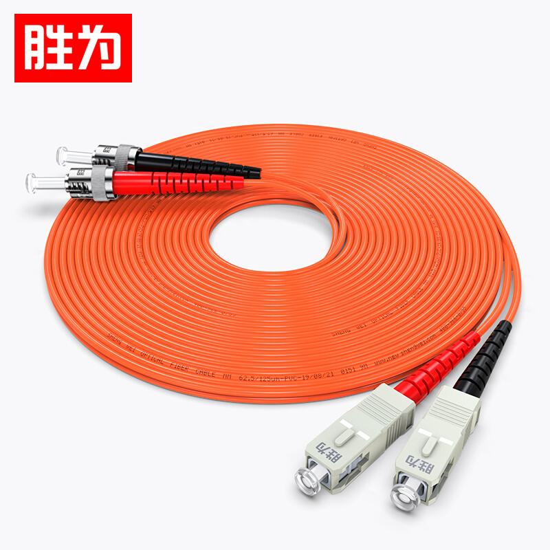 胜为电信级 ST(UPC)-SC(UPC)多模双芯 62.5/125光纤跳线 FMC-203