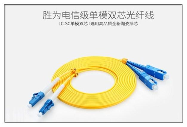 胜为电信级单模光纤跳线